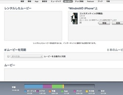iTunes映画レンタル.jpg